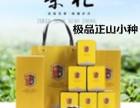 智谷享购招商热线