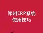 郑州ERP系统使用技巧 企业管理系统