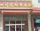四川简阳羊肉汤锅
