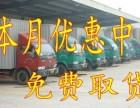 北京到哈尔滨物流公司哪家好 安全快捷 诚信保障 直达专线