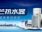 扬州光芒热水器燃气灶油烟机壁挂炉售后服务维修电话官方网站