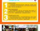 国家免费创业实训(亲子、蒙氏、园长证、教师证培训)