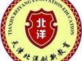 2015年天津初级职称招生简章