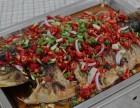 鱼特工烤鱼加盟创业致富重磅来袭