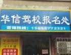 蚌埠华信驾校报名点(胜利东路1543-2号)