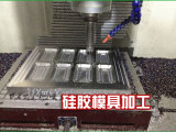 东莞硅胶模具加工厂 硅胶模具厂家东莞 硅胶制品模具定做加工