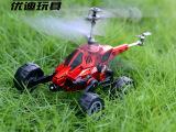 优迪U821 电动遥控飞机3.5通道陆空直升机 航模 航空模型玩