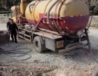 专业从事清理化粪池 隔油池 污水井 泥浆 市政管道清淤