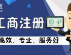 重庆代办公司注册找顶呱呱