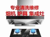 临沂罗庄河东维修燃气灶集成灶油烟机电话专业诚信