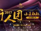 2017小王叔叔千人团第二季,最低5.9折!最后一天!