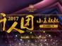 2017小王叔叔千人团第二季,最低5.9折!还剩2天!