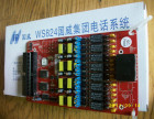 国威赛纳WS824(10D)型数字电话交换机广州市安装价格