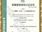 中国人联代理加盟