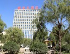 石家庄会议型酒店 商务酒店 五星级大酒店