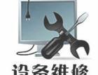 塘厦国产设备维修机电维修 工控维修 加盟明和机床维修公司