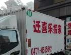 居民搬家,长短途货物运输