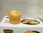 台湾拔丝蛋糕加盟 蛋糕店 投资金额 1-5万元