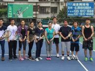 深圳网球培训/罗湖网球培训/罗湖网球教练