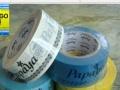 喷漆分色美纹纸双面胶封箱胶带印字封箱胶LOGO胶带