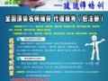 2016年吉林省成人高等教育招生简章
