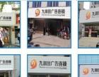 沧州河间名片制作,图文快印广告制作九潮图广告连锁