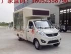 江苏LED小型广告车 爆款车型 厂家直销 江苏骊隆