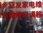 湘乡市海尔空调电器维修,湘乡市空调拆装维修师傅