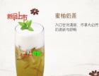 【一点蜜】奶茶低费加盟,5㎡幸福开店,店店爆满