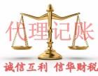 广州社保,代理记账,纳税申报,申请一般纳税人