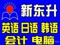 新东升 新乡市区日语培训班有哪些 新乡日语培训多少钱