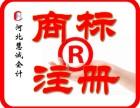 河北区域公司商标注册,个人商标注册,商标设计服务