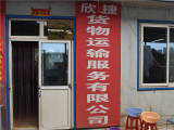 秦皇岛到上海物流就找欣捷运输服务|秦皇岛到上海物流哪家好