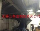 无锡惠山区洛社镇中央空调 大型油烟机清洗