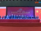 2016第25届世界脑力锦标赛中国总决赛总冠名商健视加