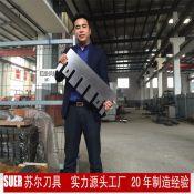 供应削片机配件刀片压板底刀飞刀刀辊筛网厂家定做