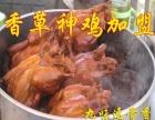 江南一绝香草神鸡加盟实操培训开鸡系列卤菜熟食店