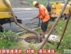 阜阳市污水雨水管道清淤疏通雨水污水管道检测修复