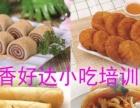 哪里有早餐早点烧烤培训 深圳专业小吃烧腊烧鸭学习班