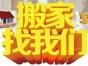 宜昌又发搬家,单位搬迁、家庭搬家、小型搬家搬运缷货
