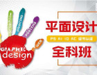 青岛平面设计/UI设计/室内设计/网页设计培训