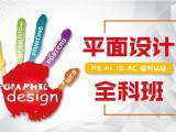 张家界平面设计/UI设计/室内设计/网页设计培训