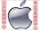 广州苹果电脑维修 主板维修,配件更换,系统安装,清洁保养