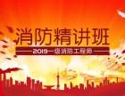上海消防工程师辅导班 ?#35760;?#31934;?#30002;?#22797;习