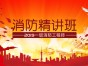 上海一级消防工程师培训 紧抓考点不丢分消防轻松考