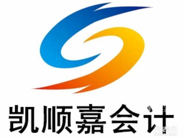 徐州公司注册 代理记账 公司变更 工商年检