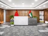 迪拜CBH中华商务港.迪拜公司注册+项目对接