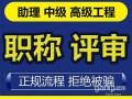 2018年潍坊市中高级工程师职称评审公示