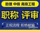 全新2018年上海市职称评审晋级时间及申报标准条件