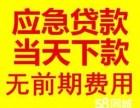 简阳私人保密借款 简阳不押车借款 简阳哪里可以借钱